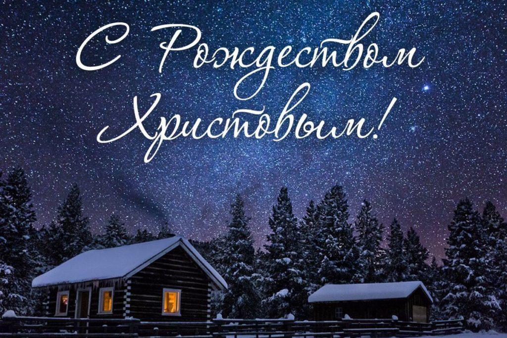 С Рождеством Христовым 2021